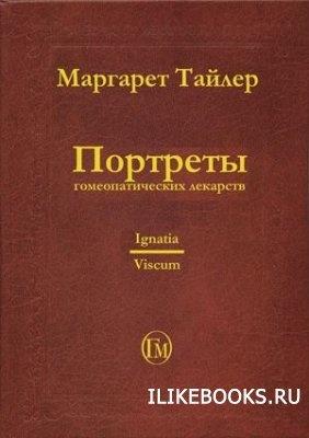 Книга Тайлер Маргарет - Портреты гомеопатических лекарств
