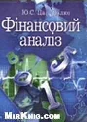 Журнал Фінансовий аналіз