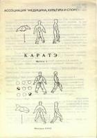 Книга Каратэ 1 и 2 часть