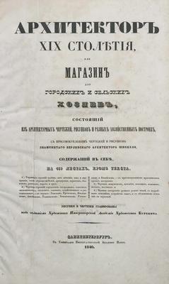 Книга Архитектор XIX столетия, или Магазин для городских и сельских хозяев
