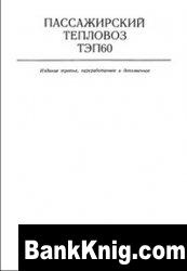 Книга Пассажирский тепловоз ТЭП60