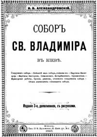 Александровский И.В.; Собор Св. Владимира в Киеве