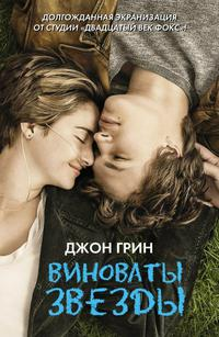 Виноваты звезды / The Fault in Our Stars [EXTENDED] [Theatrical Cut] (2014/BD-Remux/BDRip/HDRip)