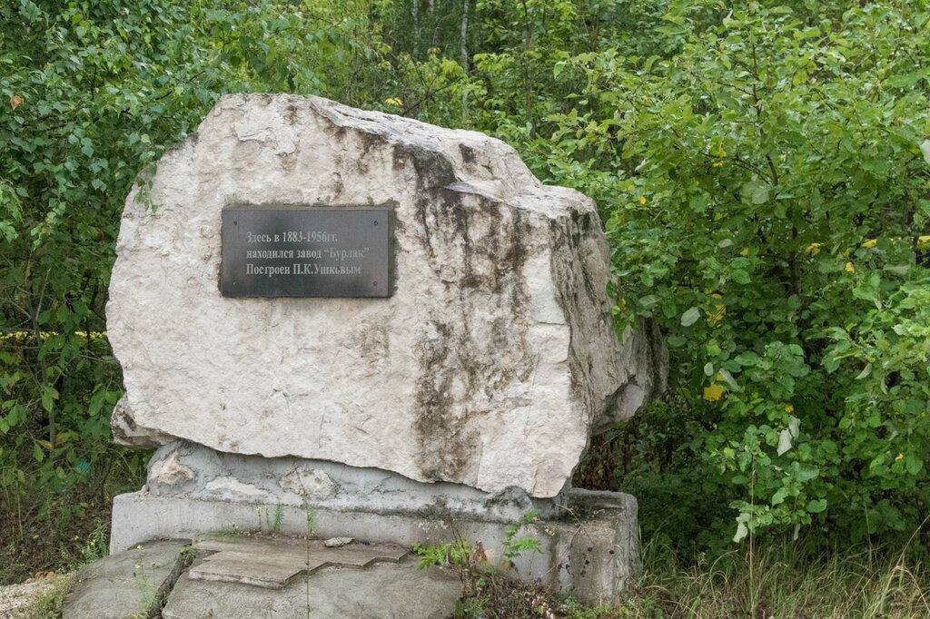 Памятный камень, Жигулевский заповедник