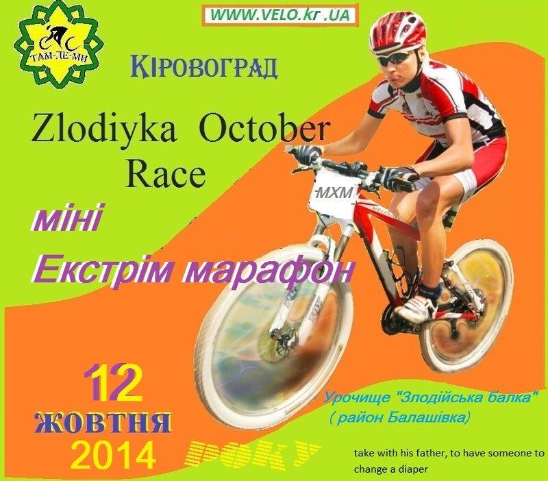 AZSMTBCUP_2014_plakat 3.jpg