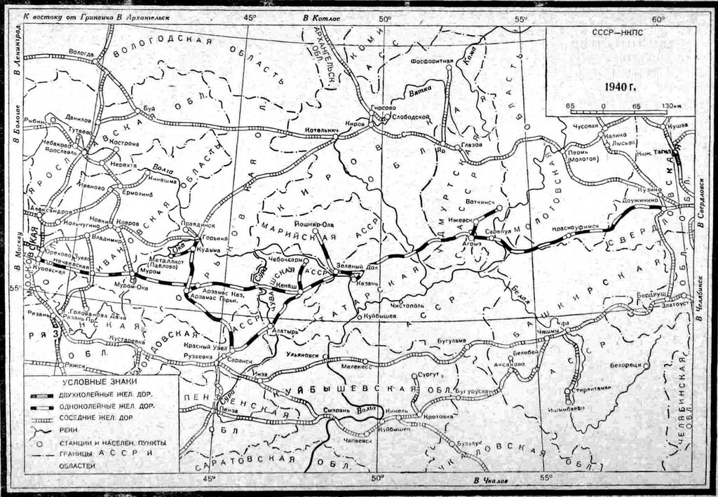 Казанская железная дорога