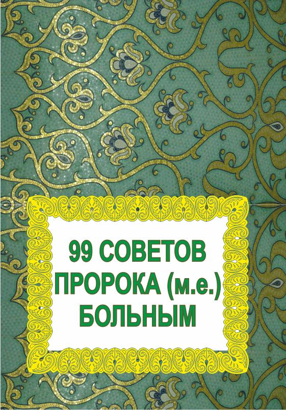 99 советов пророка больным.png