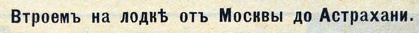 Втроем на лодке от Москвы до Астрахани фр.jpg