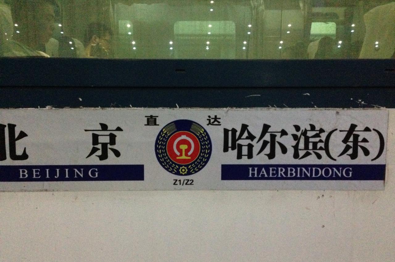 Поезд Z1 Пекин - Харбин