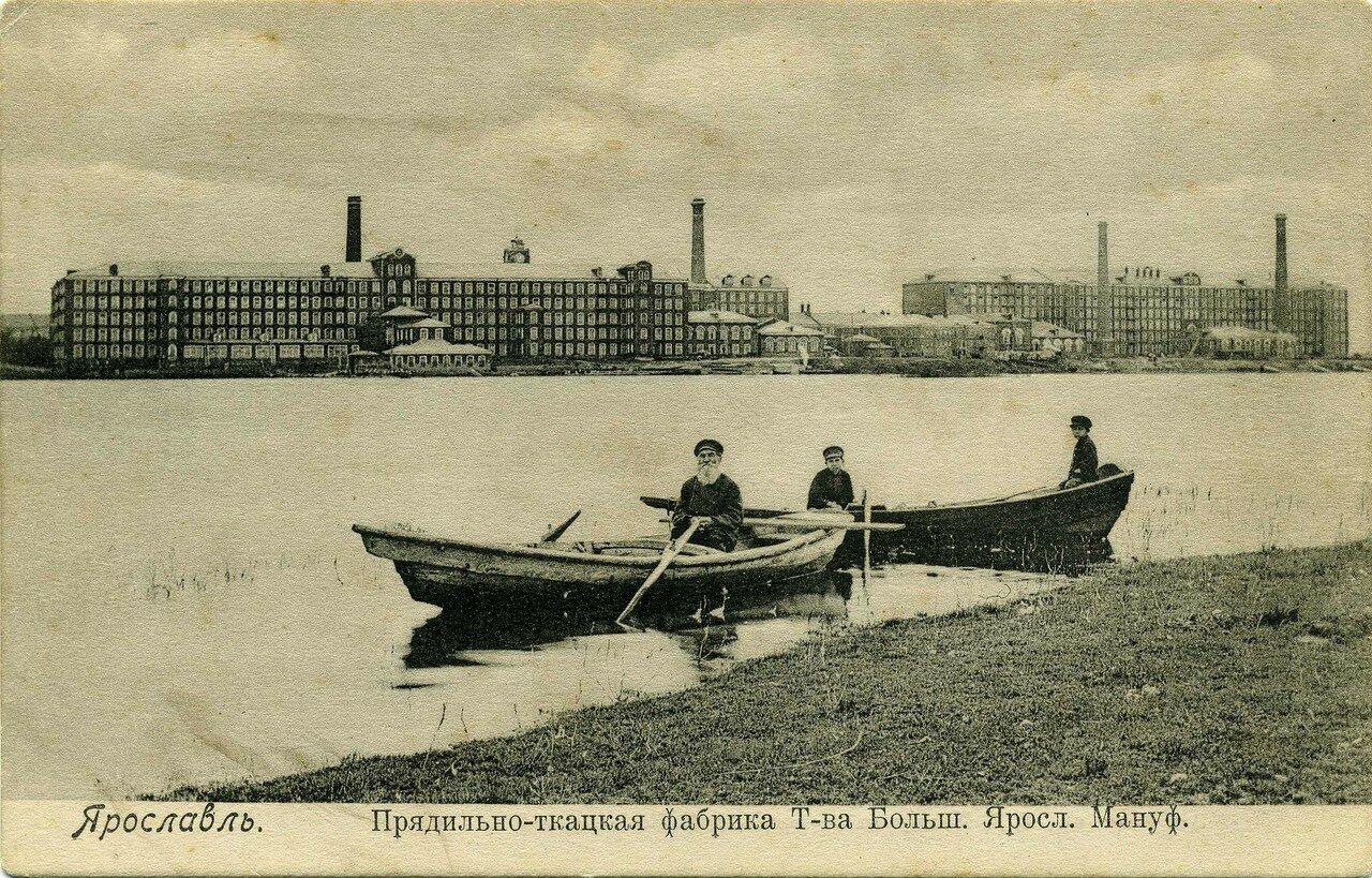 Большая ярославская мануфактура