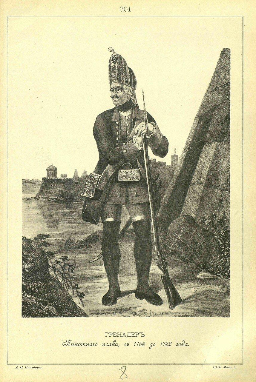 301. ГРЕНАДЕР Пехотного полка, с 1756 до 1762 года.