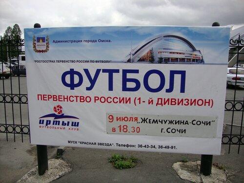 Омск0110.JPG