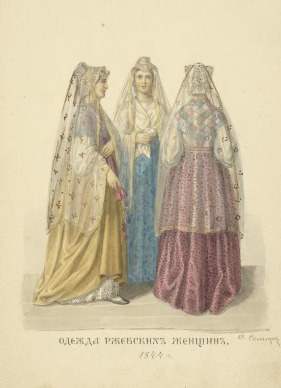 47. Одежда ржевских женщин.