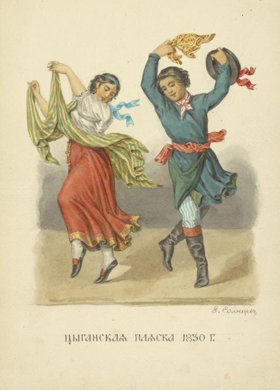171. Цыганская пляска. 1830.