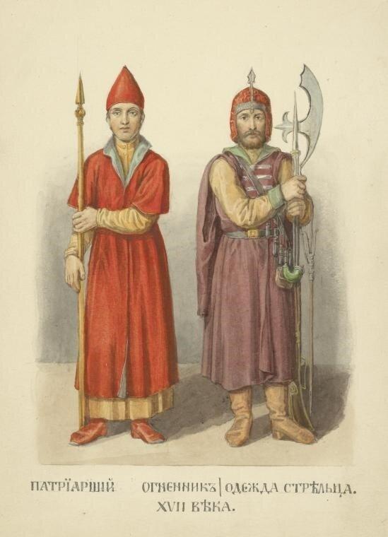 208. Патриарший огненник. Одежда стрельца. XVII век.