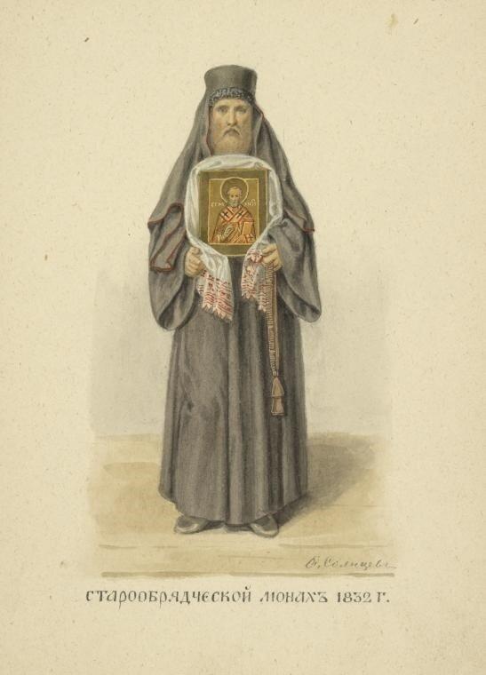 307. Старообрядческий монах.