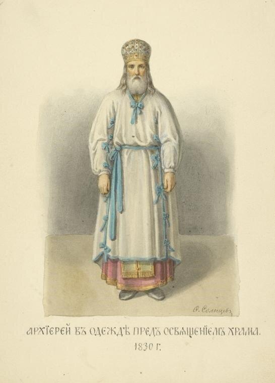 314. архиерей в одежде перед освящением храма.