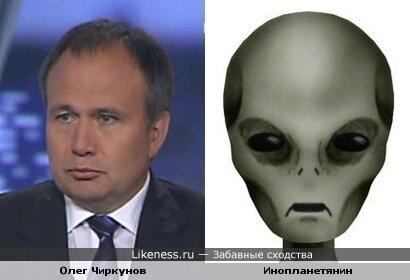 Олег Чиркунов похож на Инопланетянина