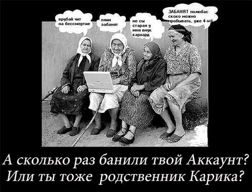 Бабушки-читерки