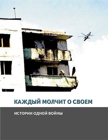 Каждый молчит о своем. Истории одной войны.jpg