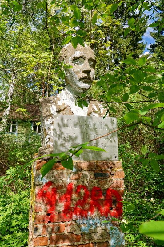 Памятник революционеру Щербакову П.П., п/л Щербаковец