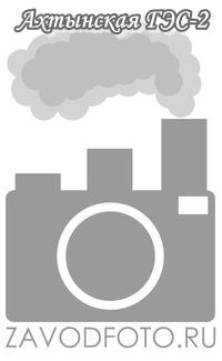 Ахтынская ГЭС-2.jpg
