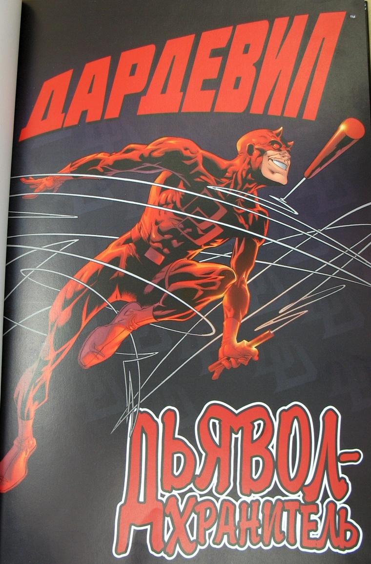 Marvel Официальная коллекция комиксов №47 - Дардевил. Дьявол-хранитель