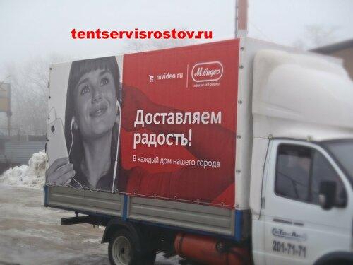 tentservisrostov.ru