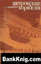 Книга Петровские корабелы