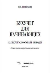 Книга Бухучет для начинающих, Как научиться составлять проводки, Шишкоедова Н.Н., 2010