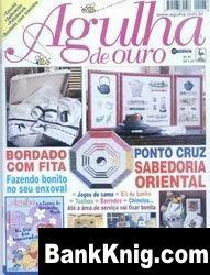 Журнал Agulha de Ouro 47