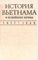 Книга История Вьетнама в новейшее время (1917-1965)