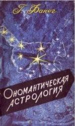 Ономантическая астрология