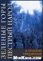 Книга Зеленые горы, пестрый народ