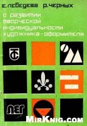Книга О развитии творческой индивидуальности художника-оформителя