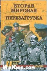 Книга Вторая мировая. Перезагрузка