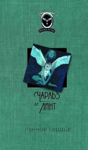Книга Чарльз де Линт Лунное сердце