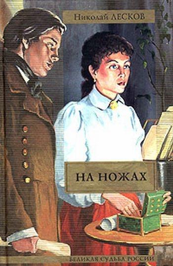 Книга Николай Лесков На ножах