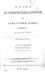Книга Новые исторические записки о семилетней войне. Часть 1