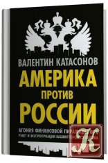 Книга Америка против России