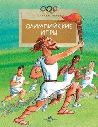 Книга Олимпийские игры (Настя и Никита)