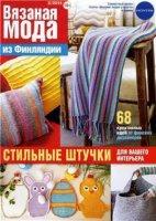 Журнал Вязаная мода из Финляндии №2 2014 jpg 52Мб