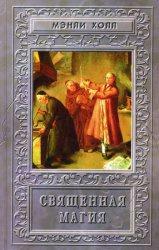 Книга Священная Магия