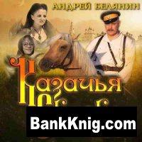 Книга Андрей Белянин – Казачья сказка (Аудиокнига)