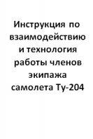 Книга Инструкция по взаимодействию и технология работы членов экипажа самолета Ту-204