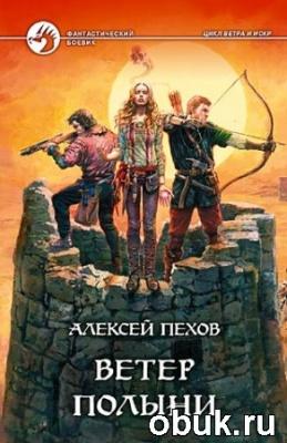 Книга Алексей Пехов - Ветер Полыни (аудиокнига)