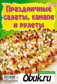 Книга Праздничные салаты, канапе и рулеты. Любимые рецепты №2(2009)