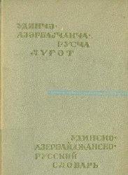 Книга Удинско-азербайджанско-русский словарь