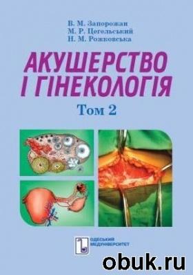 Книга Акушерство і гінекологія. Том 2