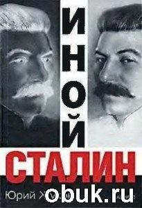 Книга Иной Сталин. Политические реформы в СССР в 1933-1937 гг.